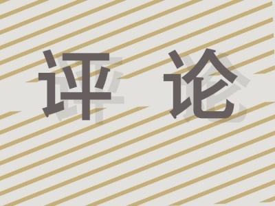 【权威评论】新华社评论员:为全面从严治党强基固本