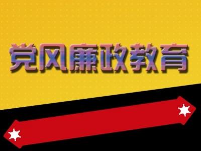 青阳:学习贯彻《中国共产党纪律检查机关监督执纪工作规则》
