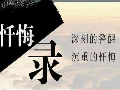 【忏悔录】心存侥幸 使我的人生规划走了样 ——滁州市地税局原局长徐春雷的忏悔
