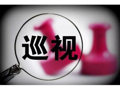 省委第五巡视组对肥东县开展巡视