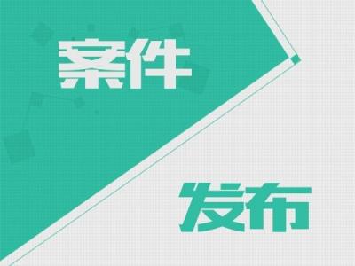 安慶市人大常委會機關辦公室行政科副科長鄒文杰接受紀律審查和監察調查