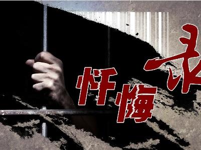【忏悔录】杨先静:放松世界观的改造,是我犯罪的根本