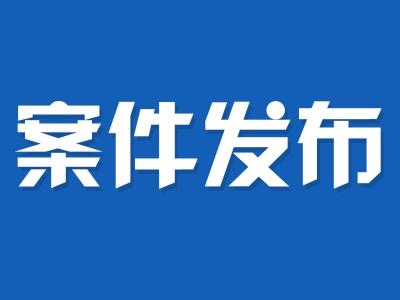 安徽新華發行集團控股有限公司原黨委委員、工會主席桑坤嚴重違紀違法被開除黨籍和公職