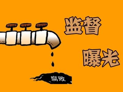 亳州:通报一起扶贫领域腐败和作风问题