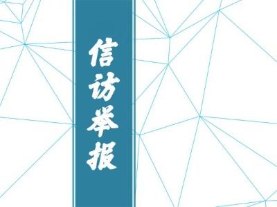泾县:创新机制 提升纪检监察信访举报工作水平