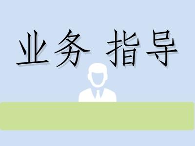 【业务指导】基层腐败案件查办方法初探