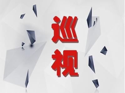 中央纪委秘书长、中央巡视工作领导小组成员杨晓超就学习贯彻新修改的《中国共产党巡视工作条例》答记者问