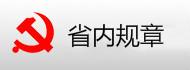 安徽省委印發《貫徹〈中國共產黨問責條例〉實施辦法》
