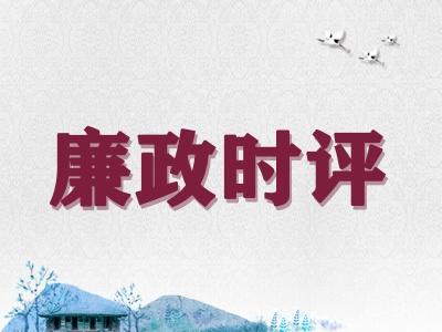 """【廉政时评】党员干部要习惯在""""玻璃房""""中工作"""