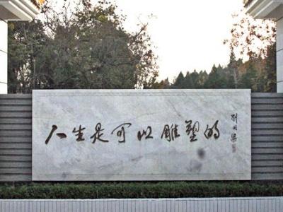 【网上展馆】淮北市刘开渠纪念馆