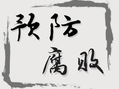 淮北:密切配合形成合力  充分發揮反腐敗協調小組作用