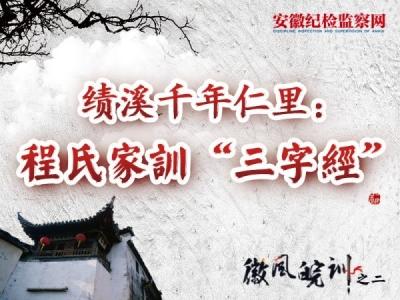 """绩溪千年仁里:程氏家训""""三字经"""""""