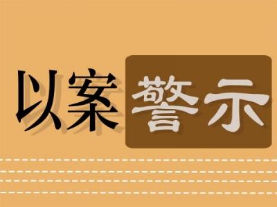 """【以案警示】惠民资金莫伸手 """"答谢红包""""要不得"""
