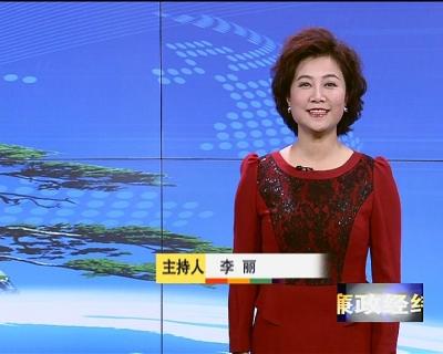 【廉政经纬】第285期