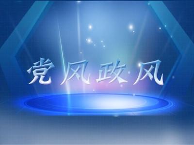淮北矿业集团:召开2018年新提职中层管理人员廉政谈话会