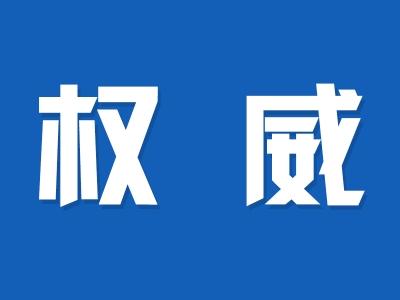 安徽省旅游集團原董事長劉文兵涉兩罪受審