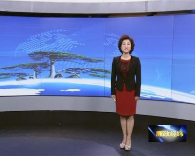 【廉政经纬】第284期