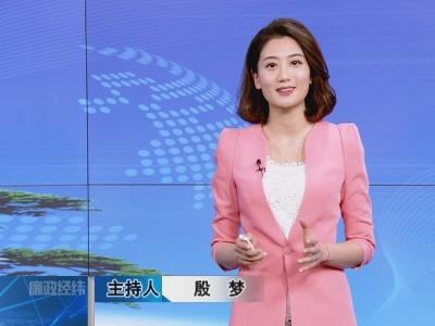 【廉政经纬】第289期