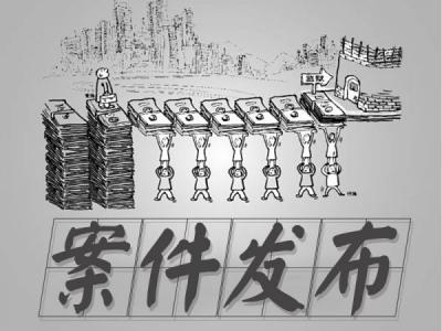 怀宁县农业委员会主任科员钱泥苗接受纪律审查和监察调查