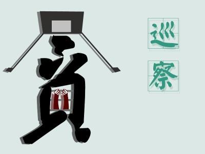 【落实十九大 纪检在行动】滁州:启动十九大后首轮巡察