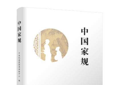【读书】中国家规
