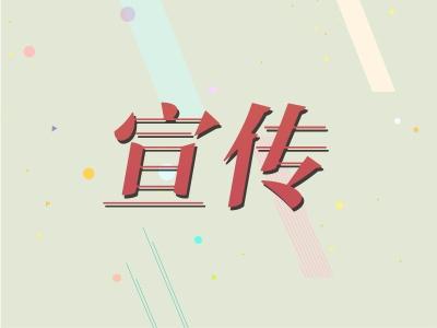 """淮南谢家集:开启""""互联网+""""廉政宣传模式"""