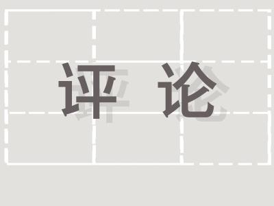 【权威评论】精准扶贫,沉甸甸的政治责任