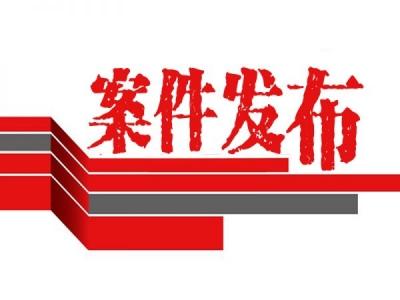 全椒县农委(粮食局)发展计划科科长朱守平严重违纪违法被开除党籍和公职
