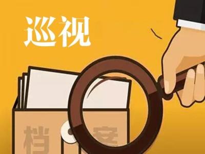省委第一巡视组对五河县开展巡视