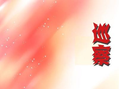【落实十九大 纪检在行动】黄山:启动扶贫领域重点问题专项巡察工作
