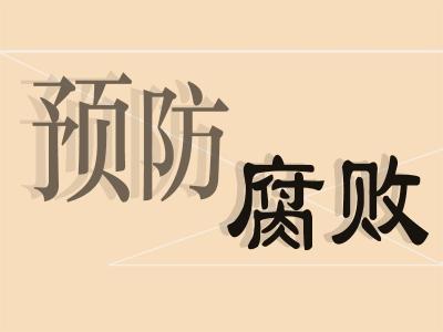 """宣城宣州:實施""""聯防聯控""""工程 完善防腐反腐體系"""