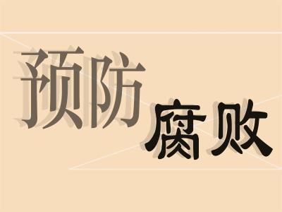 马钢集团公司党委:增强预防职务犯罪工作针对性