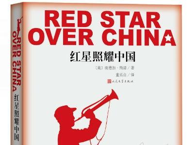 【读书】红星照耀中国