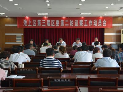 """蚌埠淮上区:""""常规+专项""""启动区委第二轮巡察"""