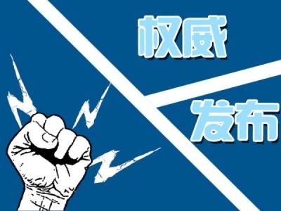 安徽省公安厅原党委委员、副厅长赵强接受审查调查