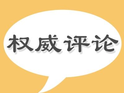 【权威评论】新华社评论员:民心是最大政治  正义是最强力量