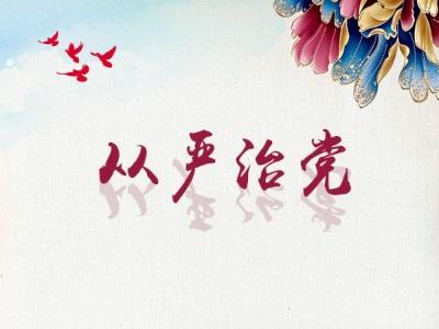"""【权威评论】""""中枢""""应做从严治党排头兵"""