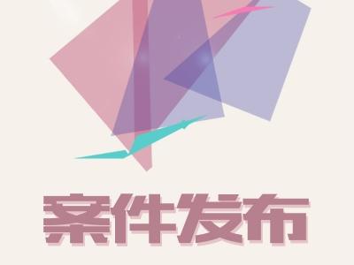 阜阳民用航空局计财科科长耿振高严重违纪违法被开除党籍和公职