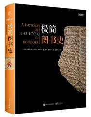 【读书】极简图书史