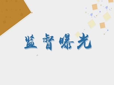 滁州:通报二起扶贫领域典型问题