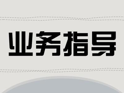 """【业务指导】推进巡察工作要深化""""四个认识"""""""