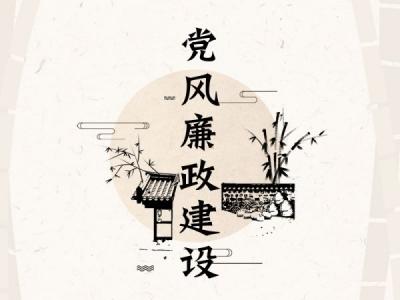 """泾县:开展专项整治 为""""小微权力""""戴上""""紧箍咒"""""""