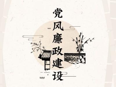 """安庆宜秀:开展""""五大行动"""" 推进党风廉政建设"""