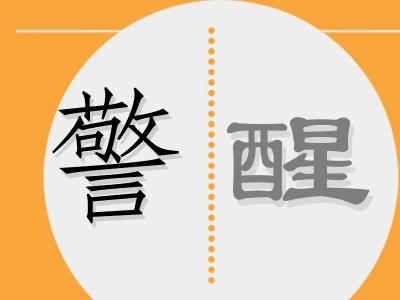 """【以案警示】为民服务竟收""""跑腿费"""" 编造谎言难开脱"""