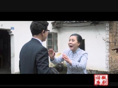 【微电影】皖南花鼓戏:《金剪刀》