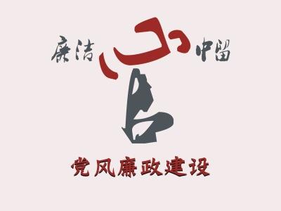 """阜南县:坚持""""四个着力""""从严治理""""微腐败"""""""