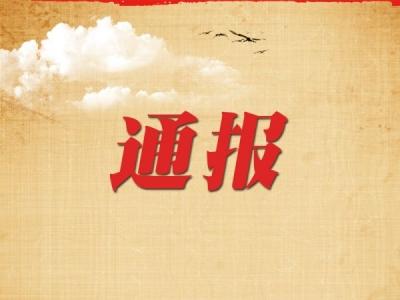 滁州:通报一起扶贫领域形式主义官僚主义典型问题