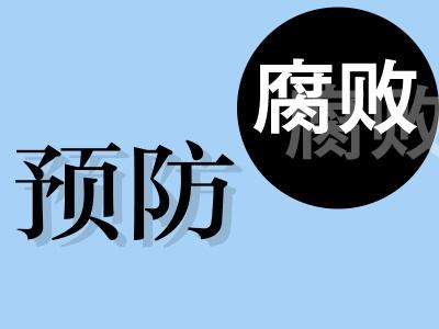 皖北煤电集团:开展党风廉政教育约谈