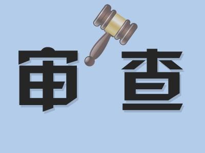 淮南大通:开展纪律处分执行和案件质量专项检查