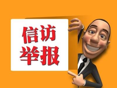 """繁昌:深化信访工作""""三转"""" 把好问题线索关"""